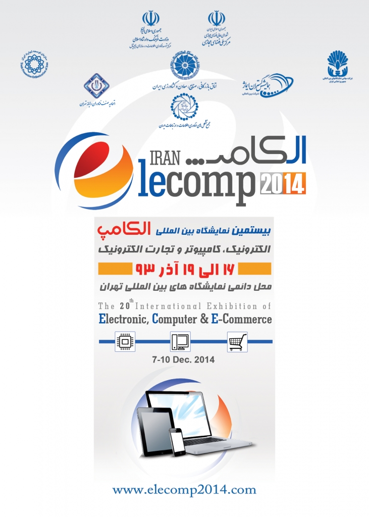 Poster-elecomp-namayeshgah