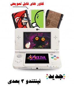 Console-NEW-Nin-3DS