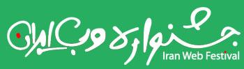logo-iwf