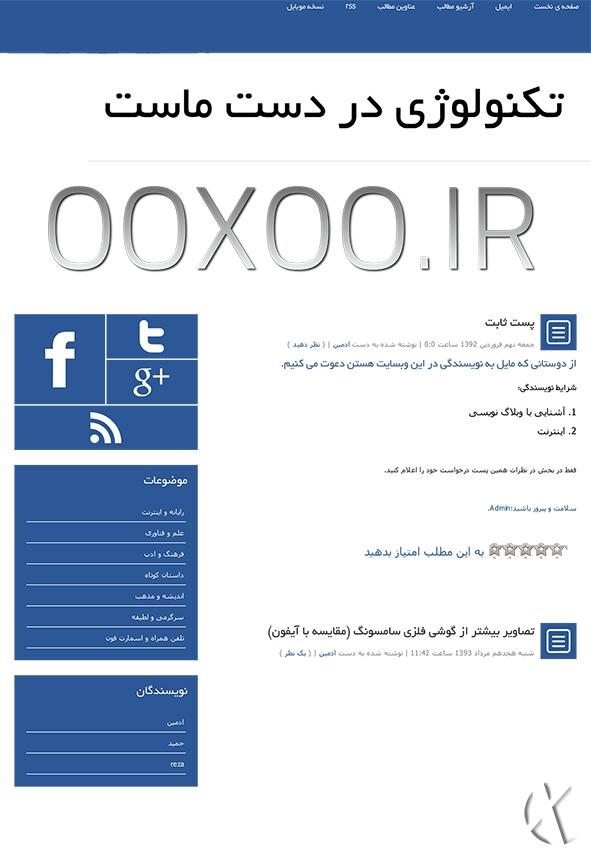 وبســـــایت شخصی OOXOO