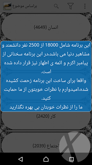 Screenshot_2015-08-30-08-59-40